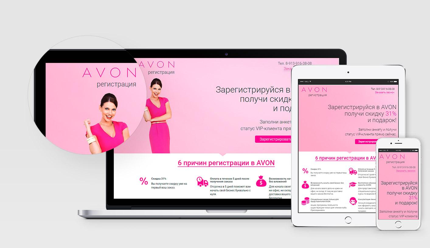 Создание сайтов эйвон сделать версию сайта для слабовидящих