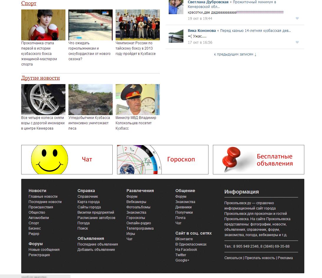 Создание сайтов в прокопьевске на azertrans нефтяная компания официальный сайт